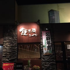Photo taken at 食工房 SHINOWA by Jun. on 12/3/2014