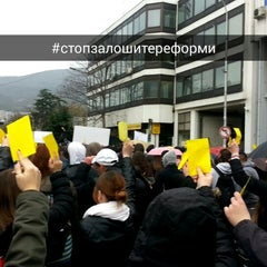Photo taken at Министерство за Образование и Наука by Lina D. on 4/1/2015