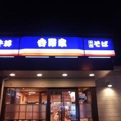 Photo taken at 吉野家 412号線厚木林店 by 都電荒川線 on 9/29/2013