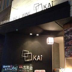 Photo taken at 鉄板焼&ワイン KAi by Shingo T. on 12/30/2012