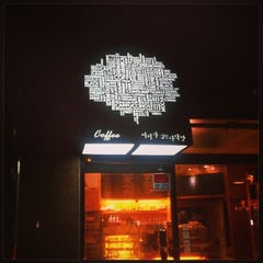 Photo taken at 커피가있는다락방 by 종찬 박. on 2/23/2014