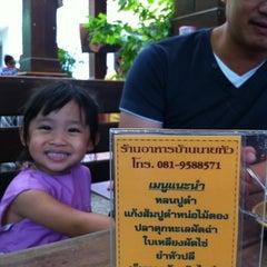 Photo taken at ร้านอาหารนายหัว by Pairote O. on 5/5/2013