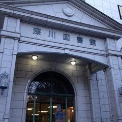 Photo taken at 江東区立 深川図書館 by Eiichi S. on 2/9/2014