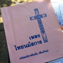 Photo taken at The First Church of Chiang Mai โบสถ์คริสตจักรที่ 1 เชียงใหม่ by Narumon K. on 11/23/2014