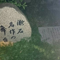 Photo taken at 漱石名作の舞台の碑 by NOIR . on 6/25/2015