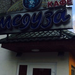 Photo taken at Медуза by Елена С. on 4/10/2015