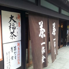 Photo taken at 一保堂茶舗 京都本店 by nounours1204 on 12/31/2012