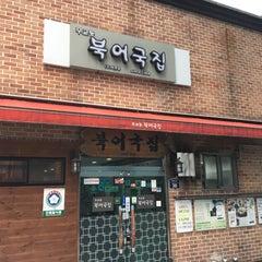 Photo taken at 무교동 북어국집 by 高手놀리밑™ on 1/1/2016