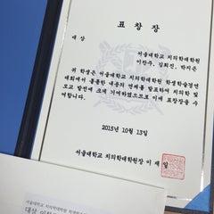 Photo taken at 서울대학교 치과대학 by Jee Eun P. on 10/13/2015