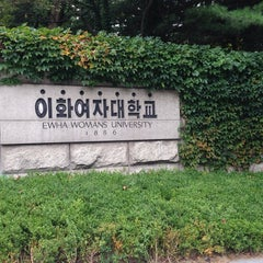 Photo taken at 이화여자대학교 후문 (Ewha Womans University Back Gate) by Luo R. on 9/28/2014