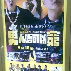 Photo taken at GH Citywalk 嘉禾荃新天地 by Tony L. on 9/19/2014