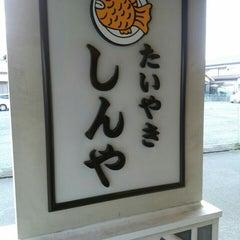 Photo taken at たい焼き  しんや by にこ on 3/27/2016