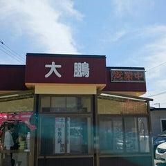 Photo taken at 大鵬 by Tetsuya S. on 7/16/2015