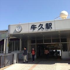 Photo taken at 牛久駅 (Ushiku Sta.) by Tsuyoshi S. on 3/19/2013