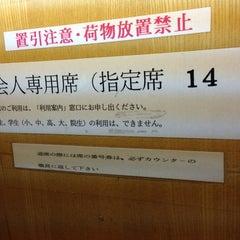 Photo taken at 愛知県図書館 by Shuji O. on 1/23/2013