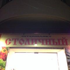 Photo taken at Intermarkt Stolitschniy by Boris I. on 10/28/2013
