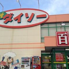 Photo taken at ザ・ダイソー 仙台長町店 by Kenichi T. on 2/20/2013