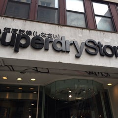 Photo taken at Superdry by Jens M. on 3/4/2014