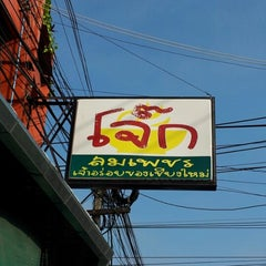 Photo taken at โจ๊กสมเพชร (Jok Sompet) by kang. on 11/26/2012