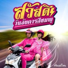 Photo taken at จังหวัดนครราชสีมา (Nakhon Ratchasima) by Napatsorn N. on 10/13/2015