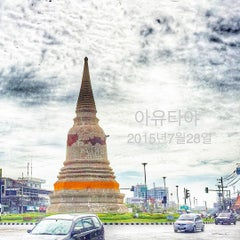 Photo taken at จังหวัดพระนครศรีอยุธยา (Phra Nakhon Si Ayutthaya) by TalentBoiz .. on 7/28/2015