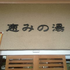 Photo taken at 磯部温泉 恵みの湯 by Yoshio T. on 7/15/2013
