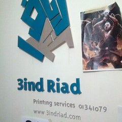 Photo taken at 3ind Riad by Alaa K. on 11/13/2012