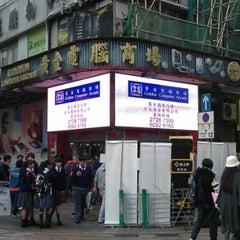 Photo taken at Golden Computer Arcade 黃金電腦商場 by James P. on 1/16/2013