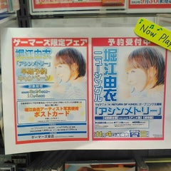 Photo taken at ゲーマーズ 新宿店 by zerosuma on 9/2/2015