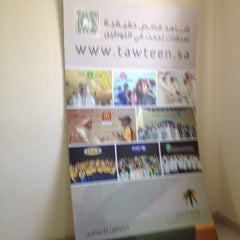 Photo taken at مكتب العمل والعمال by Mohammed F. on 12/8/2013