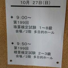 Photo taken at 十日町商工会議所 by Piyo C. on 10/27/2013