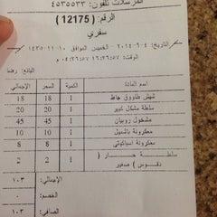 Photo taken at Mashkhol   مشخول by Mutairy on 9/4/2014