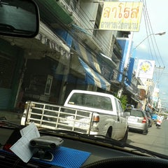 Photo taken at ลาโรส แหนมเนือง by ThongChai y. on 9/21/2014
