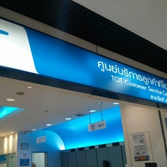 Photo taken at TOT Service Center by Poakpong E. on 4/10/2013