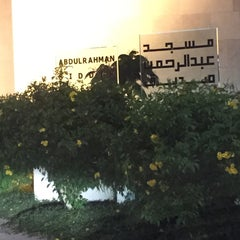 Photo taken at Abdulrahman Saddik Mosque by Obaid A. on 12/26/2014