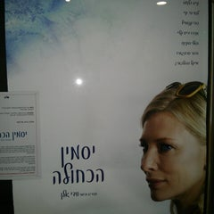 Photo taken at לב אבן יהודה by Shmupi K. on 10/24/2013