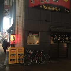Photo taken at もつやき専門店カッパ 吉祥寺店 by Ryo H. on 2/4/2015