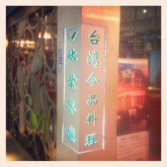 Photo taken at 欣叶餐厅 Shin Yeh Restaurant by Julien G. on 11/30/2012