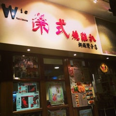 Photo taken at Wing's Catering 榮式燒雞扒 by Bittersweet W. on 7/12/2014