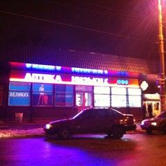 Photo taken at Аптека низьких цін by Vitalii V. on 12/5/2012