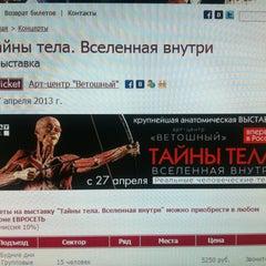 Photo taken at RedKassa by Юля Ч. on 4/24/2013