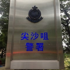 Photo taken at Tsim Sha Tsui Police Station 尖沙咀警署 by Fedlic P. on 11/29/2012