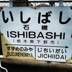 Photo taken at 石橋駅 (Ishibashi Sta.) by Tetsuya Y. on 7/30/2013