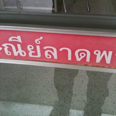 Photo taken at ไปรษณีย์ ลาดพร้าว (Lat Phrao Post Office) by ModDang P. on 7/19/2012