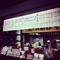 Photo taken at 一保堂茶舗 京都本店 by Tracy L. on 12/17/2012