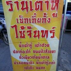 Photo taken at ร้านน้ำเต้าหู้เซ็กเกี๋ยกั้ง (ไซ้จันทร์) by bhat p. on 2/16/2013