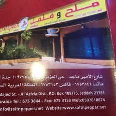 Photo taken at Salt N Pepper | ملح وفلفل by Moha'd A. on 4/2/2015
