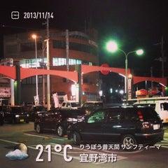 Photo taken at りうぼう普天間 サンフティーマ by Dai S. on 11/14/2013