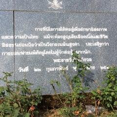 Photo taken at อุทยานแห่งชาติภูหินร่องกล้า (Phu Hin Rong Kla National Park) by maroom N. on 2/20/2015