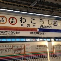 Photo taken at 和光市駅 (Wakōshi Sta.) (TJ11/Y01/F01) by よし乃 on 11/3/2012